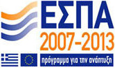 ΕΣΠΑ 2007-2013
