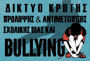 antibullying-banner