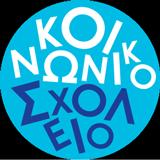 ΚΟΙΝΩΝΙΚΟ ΣΧΟΛΕΙΟ ΗΡΑΚΛΕΙΟΥ