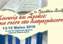 Πρακτικά του 1ου Πανελλήνιου Συνεδρίου «Κοινωνία και Σχολείο: Σχέσεις & Προοπτικές»