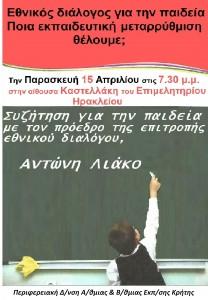 Εθνικός Διάλογος για την παιδεία