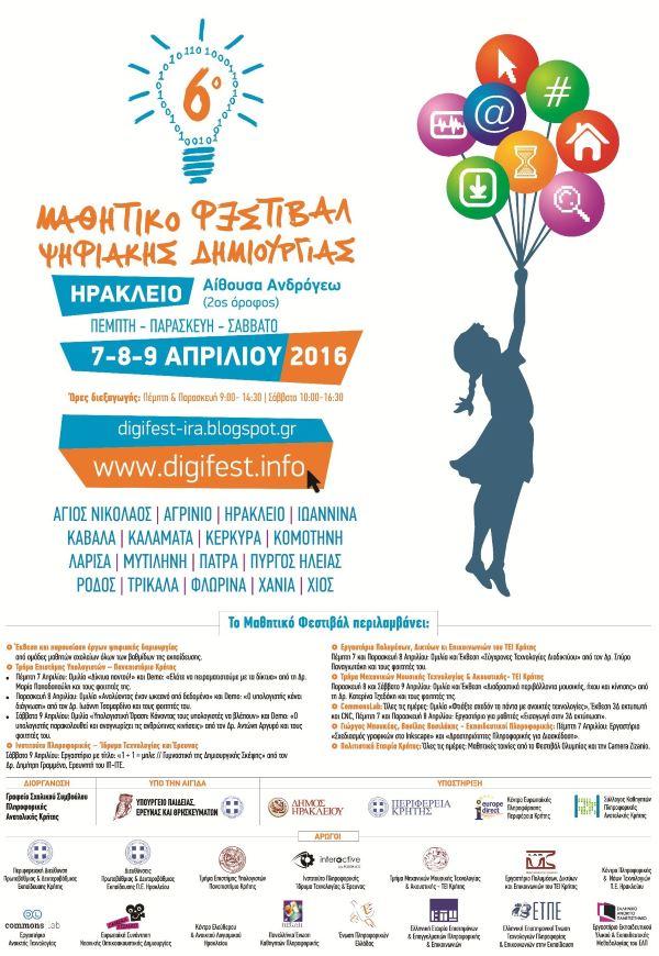 6ο Μαθητικό Φεστιβάλ Ψηφιακής Δημιουργίας - Αν.Κρήτη-Αφίσα
