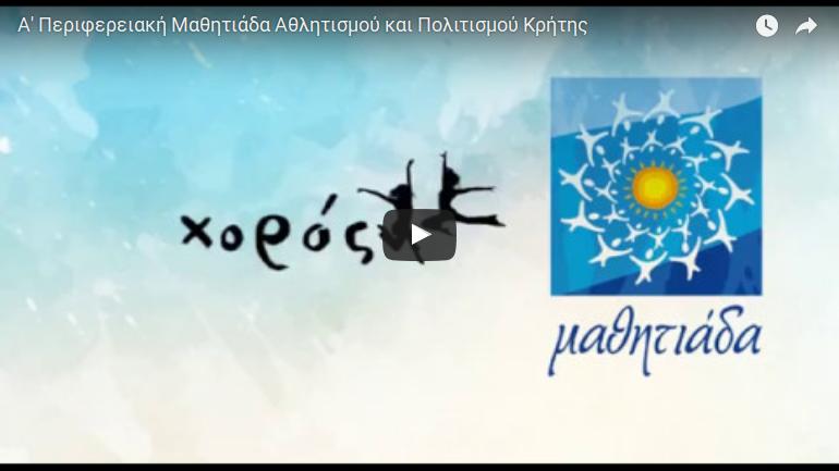 «Θα είμαι και εγώ εκεί!» Τηλεοπτικό σποτ Α' Περιφερειακής Μαθητιάδας Αθλητισμού και Πολιτισμού Κρήτης