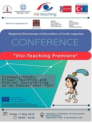 Βεβαιώσεις συμμετοχής στο διεθνές συνέδριο Visi-Teaching Premiere