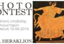 ΠΑΡΑΤΑΣΗ ΜΑΘΗΤΙΚΟΥ ΔΙΑΓΩΝΙΣΜΟΥ ΦΩΤΟΓΡΑΦΙΑΣ – ΛΗΞΗ ΥΠΟΒΟΛΗΣ ΣΥΜΜΕΤΟΧΩΝ: 10-05-2019