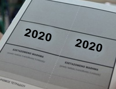 Πανελλαδικές Εξετάσεις 2020 – ΠΔΕ Κρήτης