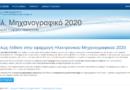 ΜΗΧΑΝΟΓΡΑΦΙΚΟ 2020