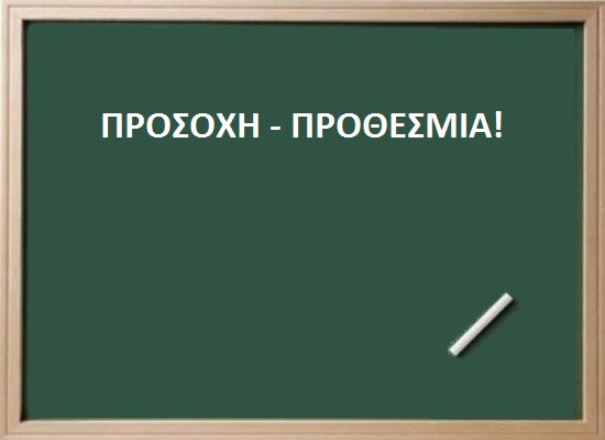 Πλήρωση της κενούμενης θέσης του Προϊσταμένου του Τμήματος Ε΄ Εκπαιδευτικών Θεμάτων της Διεύθυνσης Πρωτοβάθμιας Εκπαίδευσης Ηρακλείου