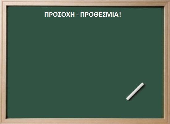 «Πρόσκληση εκδήλωσης ενδιαφέροντος για την πλήρωση θέσεων εκπαιδευτικών των ελληνόφωνων και αγγλόφωνων τμημάτων Πρωτοβάθμιου και Δευτεροβάθμιου Κύκλου του Σχολείου Ευρωπαϊκής Παιδείας Ηρακλείου για το σχολικό έτος 2021-2022»