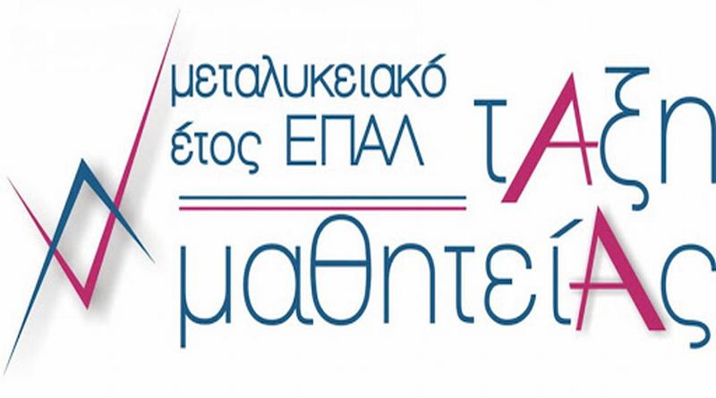 Μαθητεία στα ΕΠΑΛ – ΠΔΕ Κρήτης