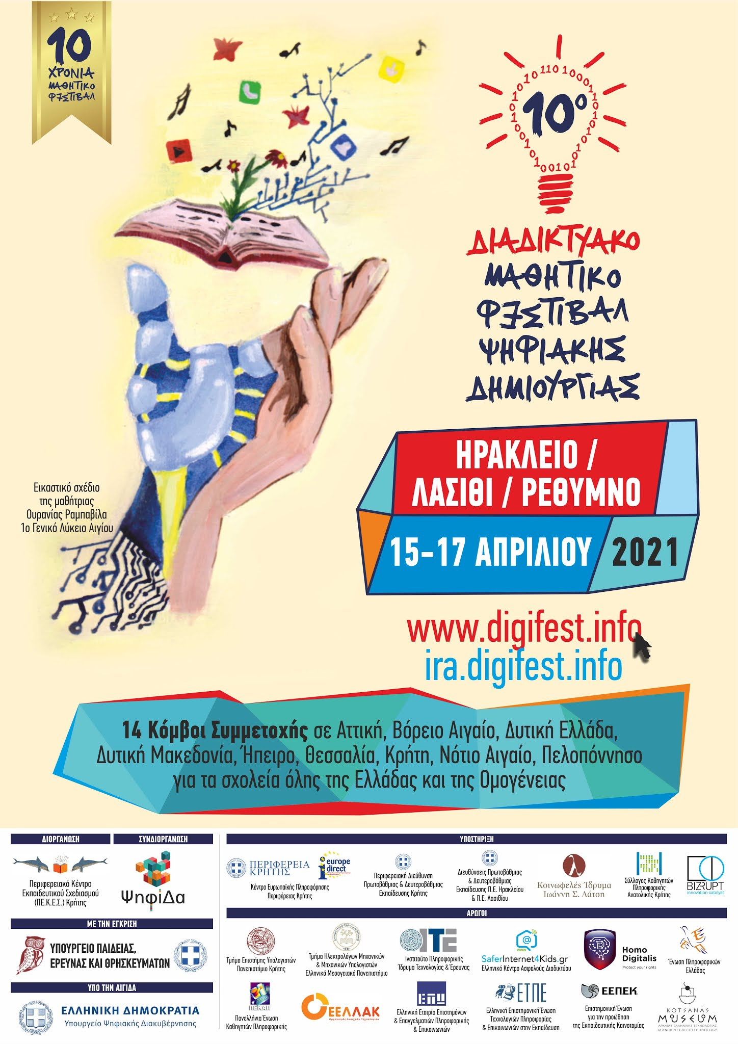10ο Διαδικτυακό Μαθητικό Φεστιβάλ Ψηφιακής Δημιουργίας
