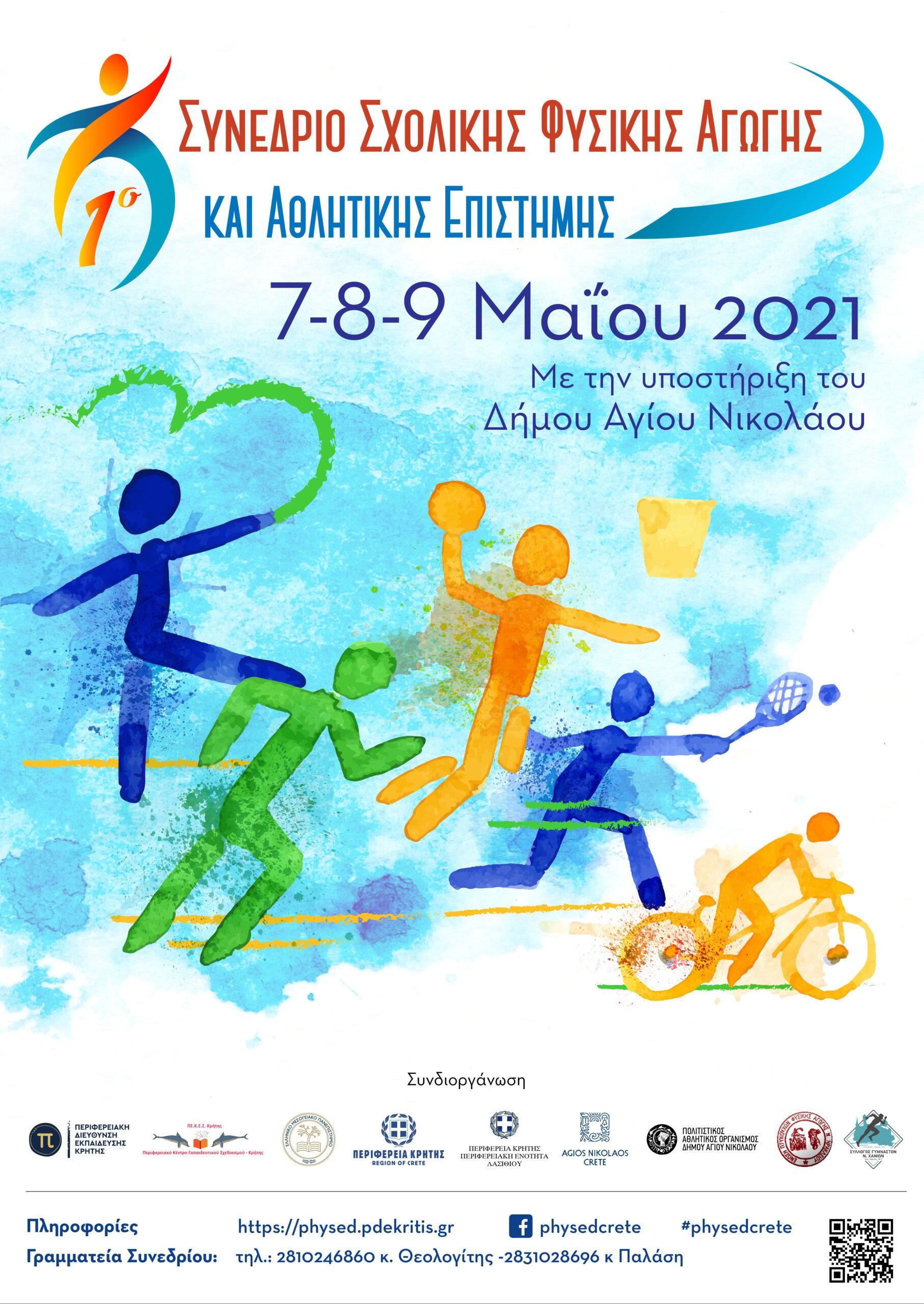 1ο Συνέδριο Σχολικής Φυσικής Αγωγής και Αθλητικής Επιστήμης