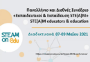 """Πανελλήνιο και Διεθνές Συνέδριο """"Εκπαιδευτικοί & Εκπαίδευση STE(A)M – STE(A)M"""""""