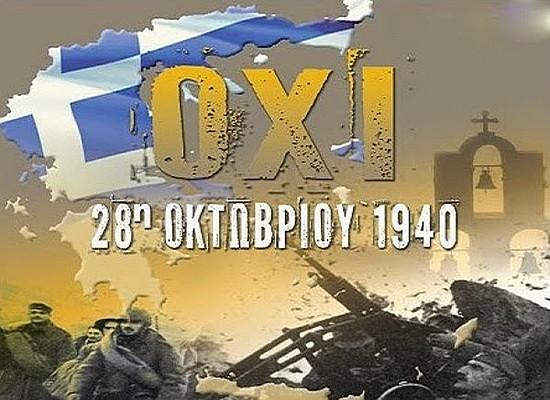 Μήνυμα του Περιφερειακού Δ/ντή Εκπαίδευσης Κρήτης για την 28η Οκτωβρίου
